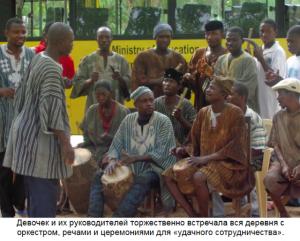 Ghana Welcome Ceremony